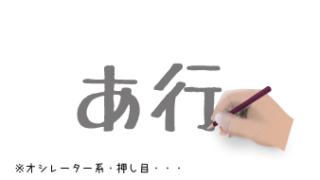 初心者さんが知って得するバイナリーオプション用語集【あ行】