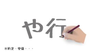 初心者さんが知って得するバイナリーオプション用語集【や行】