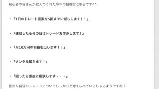 """バイナリーオプションで必要な""""嗅覚""""とは^^?"""
