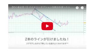1トレード7万円利益を出すバイナリーオプション攻略法【5ミニッツ戦略】をノーカットで動画解説開始!