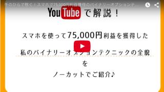 バイナリーオプションスマホトレード動画撮影成功♪75,000円利益獲得の全貌を公開^^