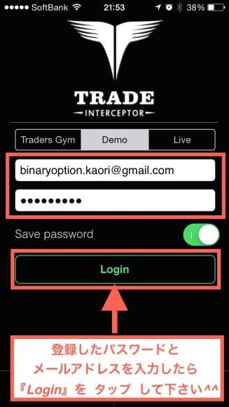 TradeInterceptorのアカウント登録ボタン