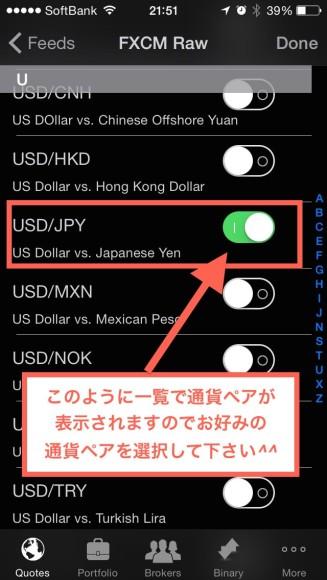 スマホアプリTradeInterceptorの必要な通貨の選択