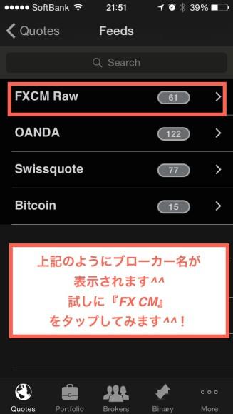 スマホアプリTradeInterceptorのブローカー選択