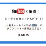 わずか10分でできる!MT5のダウンロード〜簡単設定方法の動画解説!
