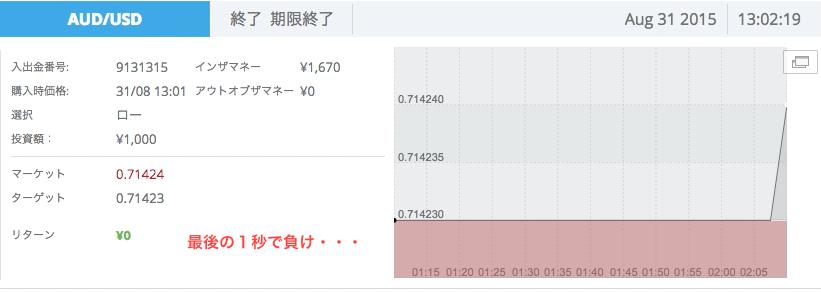 SS 2015-09-01 19.16.01