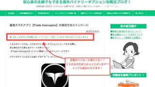 バイナリーオプションブログ記事更新のお知らせ〜^^