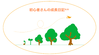 バイナリーオプション初心者さんの成長日記〜勝率80%の道のり〜