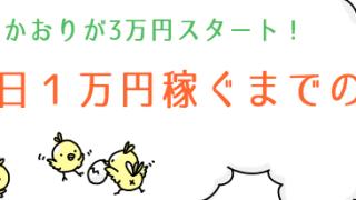 1日1万円稼ぐまでの軌跡!ブログ掲載記事のまとめです^^