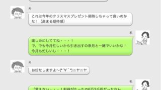 【夫婦首脳会談】の結果、追い込まれた私に残されたのは『12月100万円利益達成』のみ!?
