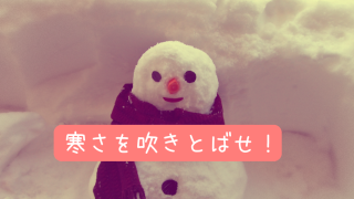バイナリーオプションで寒さを吹きとばせ!年明け1発目のトレードは、懐を暖めてくれるでしょうか!?