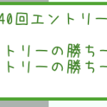 """【知識も経験も不要!】今日は、バイナリーオプションで勝率を上げる""""秘訣""""教えちゃいます^^トレード利益7万円を出したその秘訣とは??"""