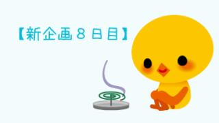 """【新企画8日目】ラストスパートに向けて本日は""""2連勝""""を目標にします^^!"""