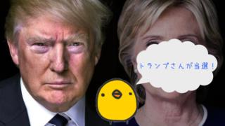 バイナリーオプションのトレードチャンス到来!米大統領選の余韻で相場が活性化^^!?