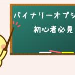 【初心者必見!】バイナリーオプションにおいてマーチンゲール法が通用するのか?その全貌を大公開^^!