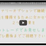 みなさんお待たせしました!!バイナリーオプション攻略法【5ミニッツ戦略】のトレード動画、ついに完成です^^