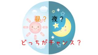 バイナリーオプションのビッグチャンス相場は昼と夜はどっちがチャンス^^?
