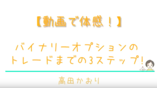 お待たせしました〜!バイナリーオプションのトレード動画ついに完成です^^!