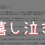 【10日で20万円到達おめでとう】読者さんからの攻略法レビューが嬉しすぎて鼻水と涙で顔面崩壊