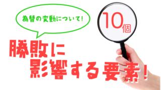 バイナリーオプションの勝敗に影響する10個の要因【②為替変動の要因】