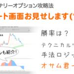 新バイナリーオプション攻略法の取引チャート画面公開!テクニカルツールとロジックの解説!
