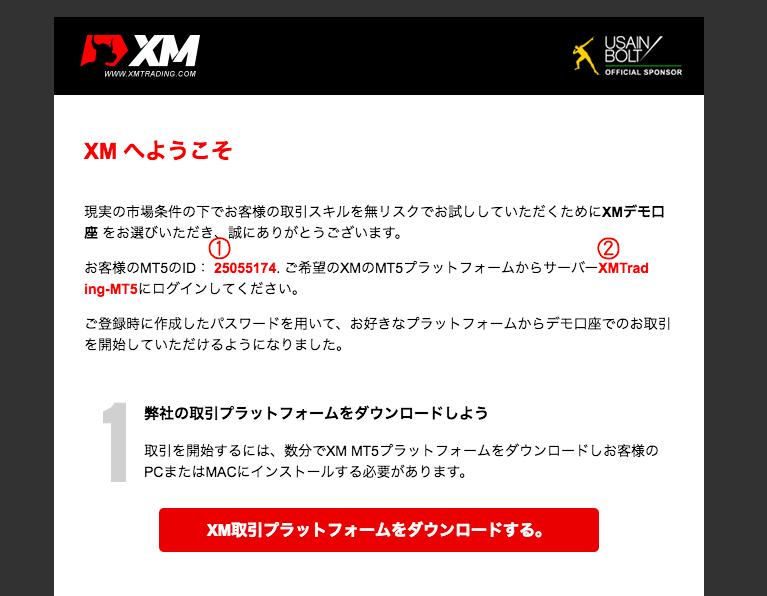 XMからの口座開設承認メール