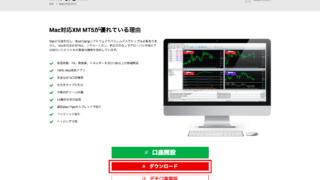 XMのMT5の導入から設定までを徹底解説^^!