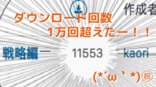 【3カウント戦略】公開から3ヶ月でダウンロード回数10,000回突破!わー\(*´∀`*)ノーい!