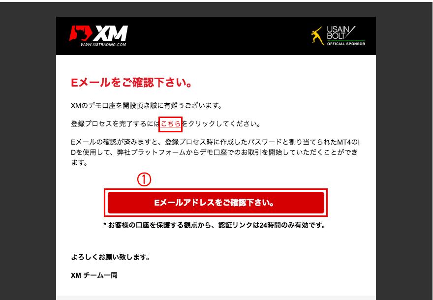 xmからの口座開設確認メール