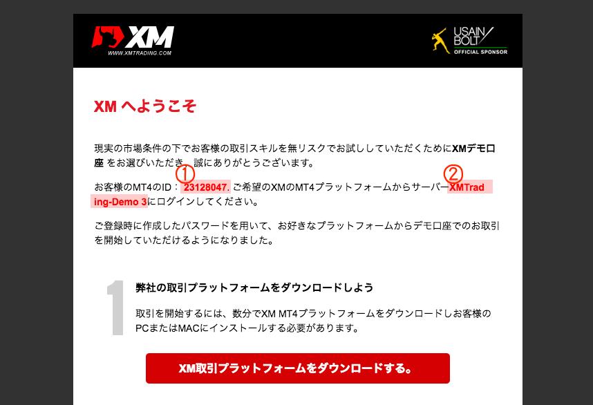 xmからの確認承認メール
