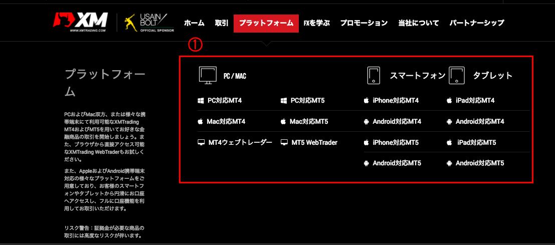 MT4のダウンロード手順2