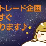 近日『夜間帯のトレード企画』が始動!詳細をお見逃しなく^^!