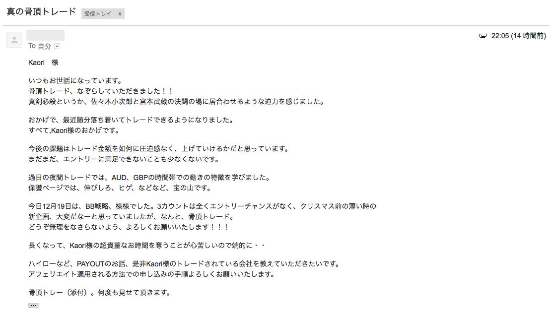 読者さんからのメール