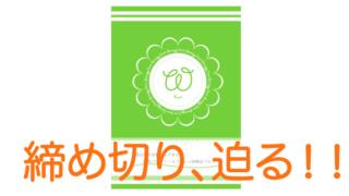 バイナリーオプション攻略法【BB攻略法】の配布終了期限まであとわずか!まだお持ちでない方はお急ぎを^^!