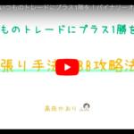 【動画で体感!】BB攻略法(逆張り)ってどんな手法?記事最後にはBB攻略法の入手方法の追記もあります^^