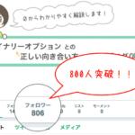 【祝800人突破!】バイナリーオプション攻略の第一歩!Twitterでトレード効率アップ^^?